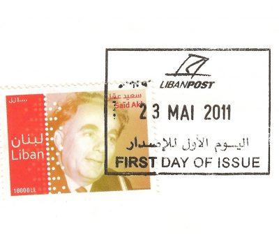 Lebanon Postal Stamps